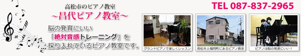 高松市の個人ピアノ教室〜習い事なら昌代ピアノ教室〜